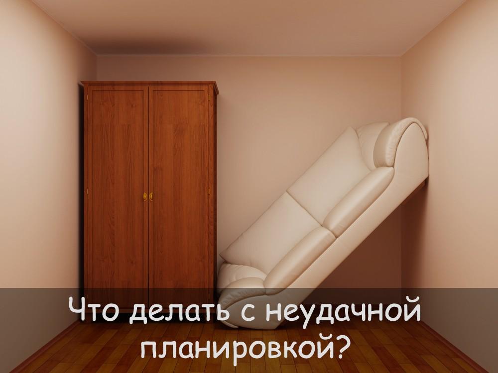 neudachnaya-planirovka