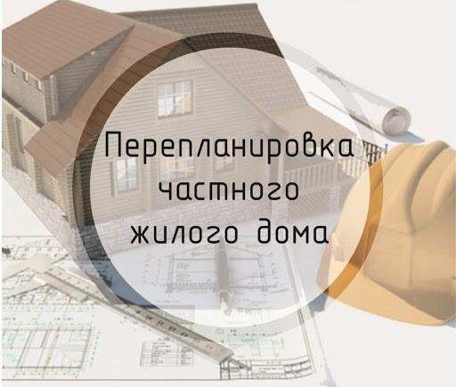 pereplanirovka-zhilogo-doma