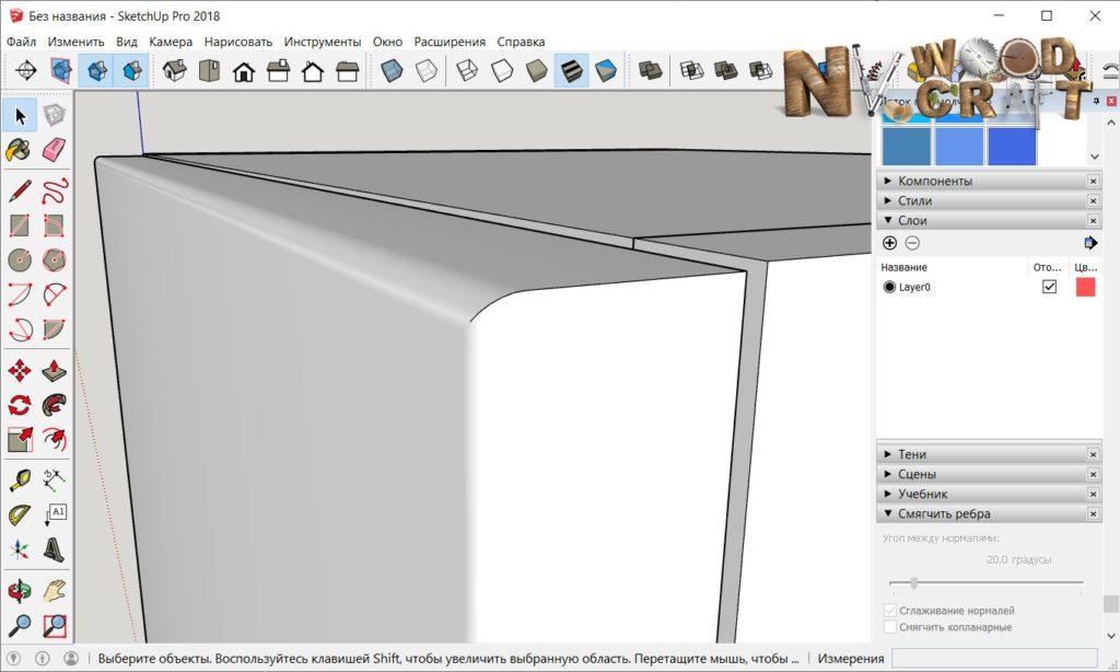 моделирование в sketchup