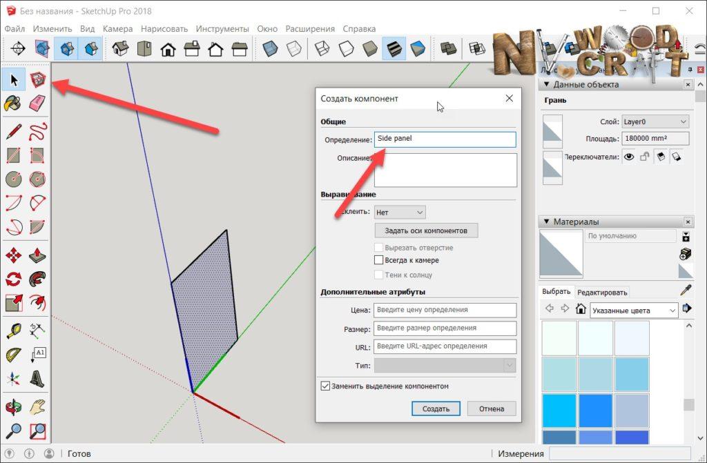3d моделирование sketchup