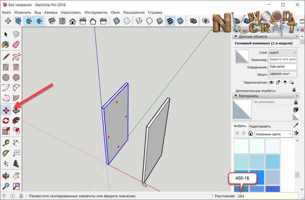 3д моделирование sketchup