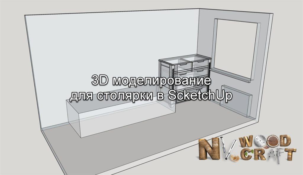 3D моделирование для столярки в ScketchUp